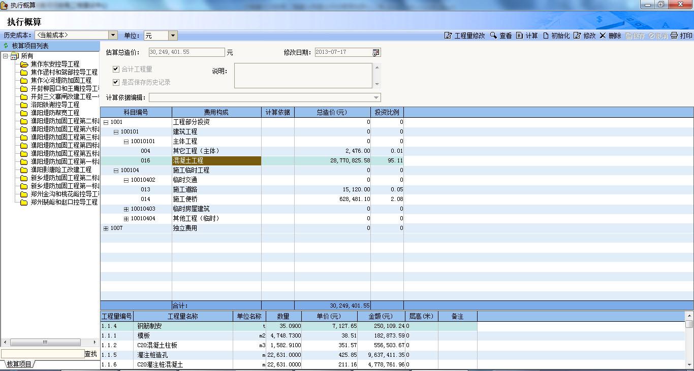 水利工程-行业解决方案-项目管理软件|邦永科技(中国)